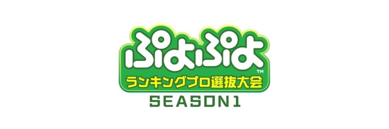 ぷよぷよシーズン ぷよぷよeスポーツ大会 2018年度 画像