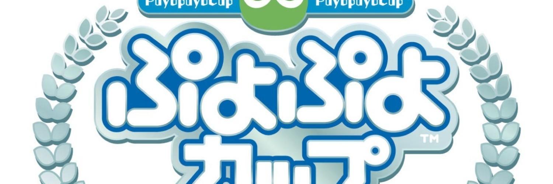 「ぷよぷよカップ」2018年度6月大会