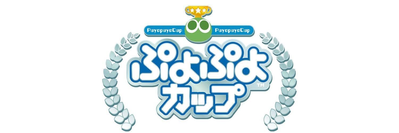 「ぷよぷよカップ」2018年度10月大会