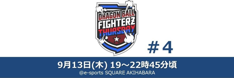 ドラゴンボール ファイターズイベント 【公式】ドラゴンボール ファイターズ サーズデー(第4回) 画像