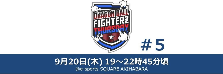 ドラゴンボール ファイターズイベント 【公式】ドラゴンボール ファイターズ サーズデー(第5回) 画像