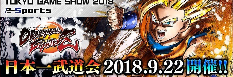 ドラゴンボール ファイターズイベント 【公式】ドラゴンボール ファイターズ 日本一武道会 画像