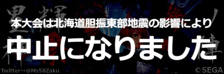 コード・オブ・ジョーカーイベント 【中止】星輝神祭 -参ノ陣- 画像