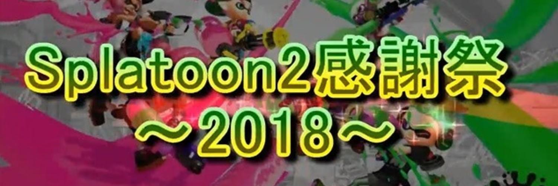 スプラトゥーン2イベント 【賞金あり】Splatoon2 感謝祭 ~2018~ 画像