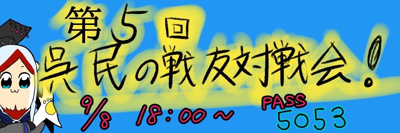 三国志大戦イベント 第5回  呉民の戦友対戦会! 画像