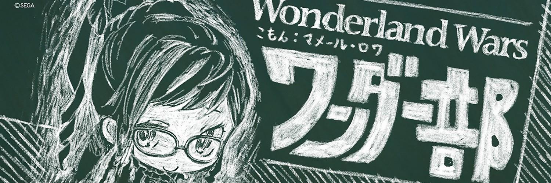 ワンダーランドウォーズイベント おとなのワンダー部!! 交流戦イベント in 仙台 画像