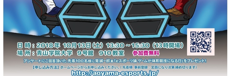 ぷよぷよイベント シンポジウム「eスポーツ論 ゲームが体育競技になる日」 画像