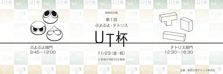 第1回ぷよぷよ・テトリスUT杯