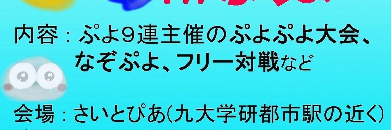 ぷよぷよイベント ぷよぷよイベントin福岡 画像