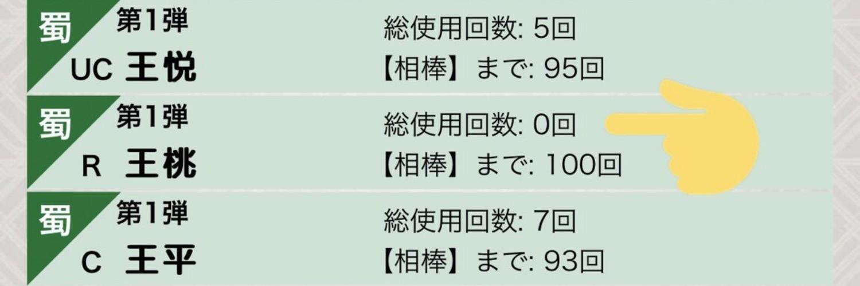 三国志大戦イベント 突発戦友会〜スポットライトは誰のモノ?!〜 画像