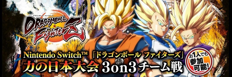 ドラゴンボール ファイターズイベント 【公式】力の日本大会 3on3チーム戦 九州大会 ※当日枠 画像