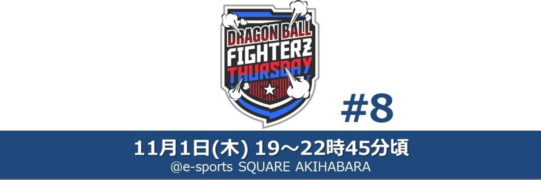ドラゴンボール ファイターズイベント 【公式】ドラゴンボール ファイターズ サーズデー(第8回) 画像