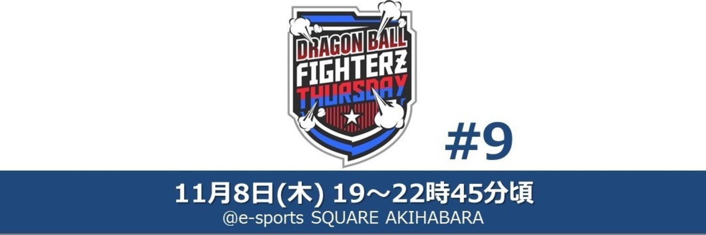 ドラゴンボール ファイターズイベント 【公式】ドラゴンボール ファイターズ サーズデー(第9回) 画像