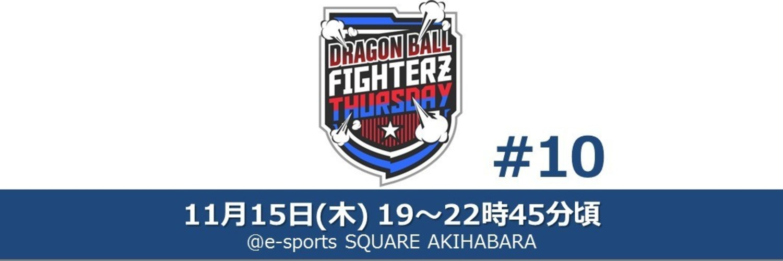 ドラゴンボール ファイターズイベント 【公式】ドラゴンボール ファイターズ サーズデー(第10回) 画像