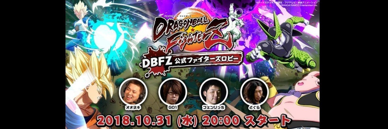 ドラゴンボール ファイターズイベント 【公式】DBFZ公式ファイターズロビー #8 画像