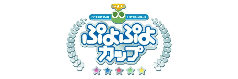 ぷよぷよシーズン 「ぷよぷよカップ」2018年度12月大会 画像