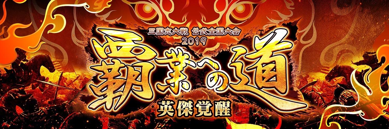 三国志大戦イベント 【覇業】香港予選:MING HANG GAME CENTRE 画像
