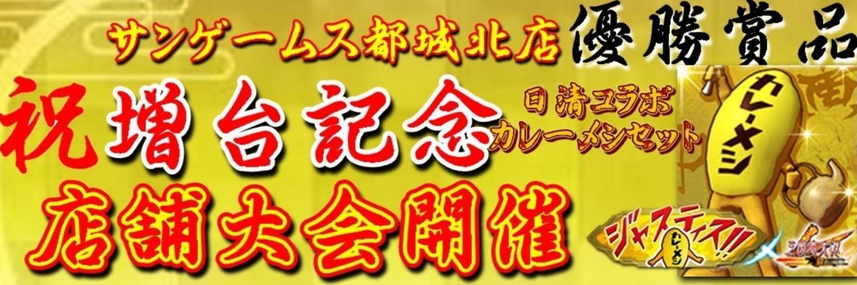 三国志大戦イベント 増台記念!ランク別ハンデ戦店舗大会 画像