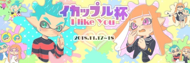 イカップル杯 -I like you- (スプラ1)