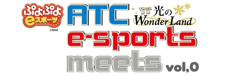 ATC e-sports meets Vol.0