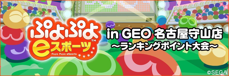 ぷよぷよシーズン ぷよぷよeスポーツ inゲオ名古屋守山店 画像