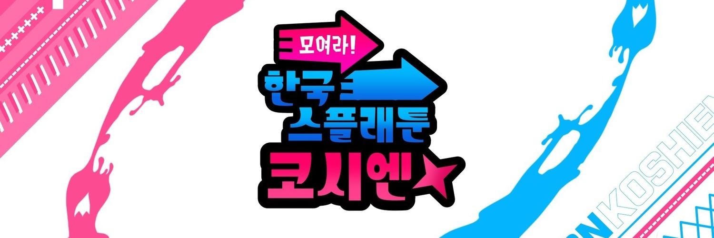 スプラトゥーン2イベント 韓国スプラトゥーン甲子園 画像