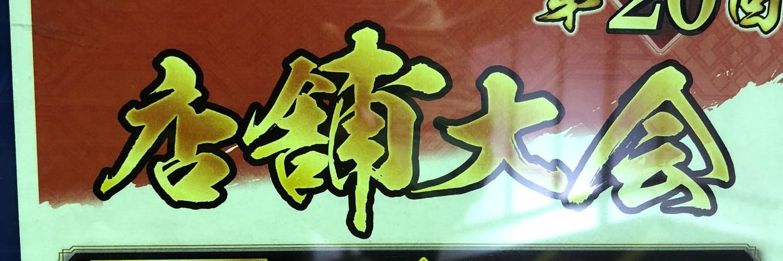 三国志大戦イベント 第20回セガ生桑店舗大会 画像
