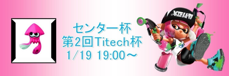 スプラトゥーン2イベント センター杯(第2回Titech杯) 画像