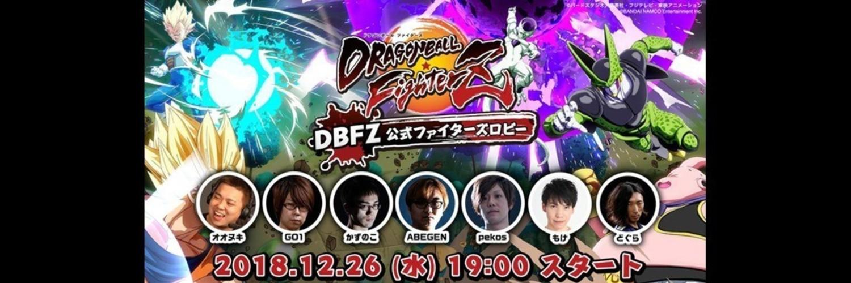 ドラゴンボール ファイターズイベント 【公式】DBFZ公式ファイターズロビー #9 画像