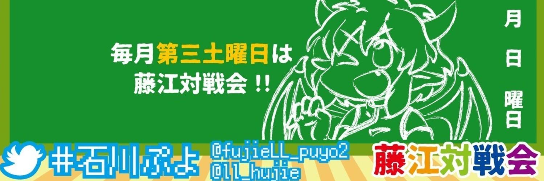 ぷよぷよイベント 【201901】藤江ぷよぷよ通対戦会 画像