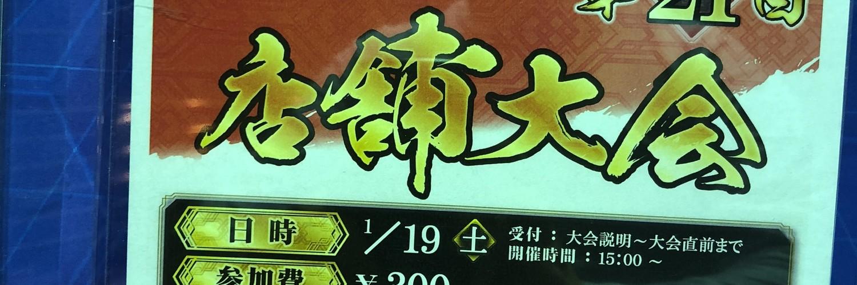 三国志大戦イベント 第21回セガ生桑店舗大会 画像
