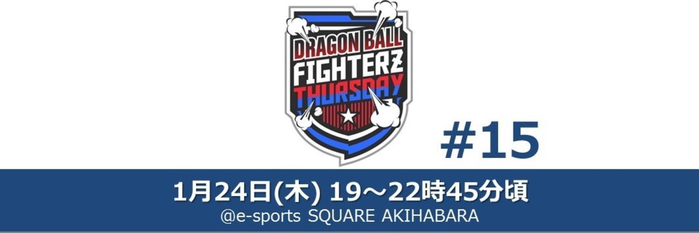ドラゴンボール ファイターズイベント 【公式】ドラゴンボール ファイターズ サーズデー(第15回) 画像