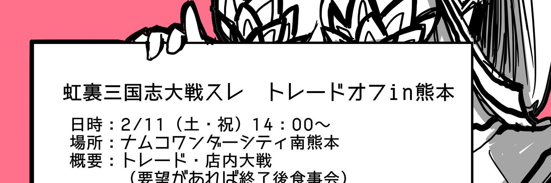 虹裏三国志大戦トレードオフin熊本