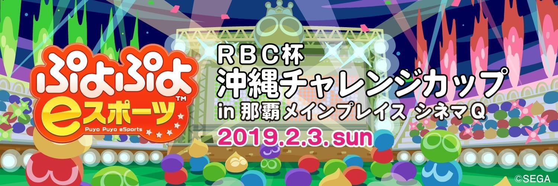 ぷよぷよシーズン RBC杯ぷよぷよeスポーツ沖縄チャレンジカップ 画像