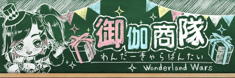 ワンダーランドウォーズイベント 御伽商隊~わんだーきゃらばんたい~ 楽しい交流会 北海道編 画像