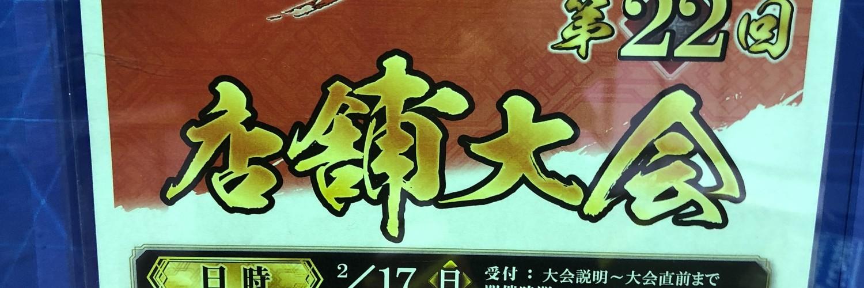 三国志大戦イベント 第22回セガ生桑店舗大会 画像