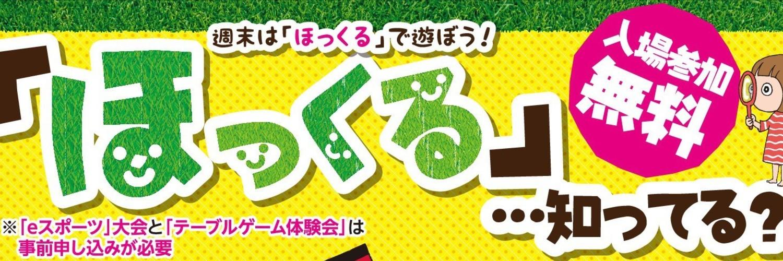 ぷよぷよイベント ★ユーチューバーたくたくさん来館★北海道北斗市でぷよぷよ大会 画像