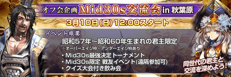 三国志大戦イベント 【オフ会企画】Mid30s交流会 in 秋葉原 画像