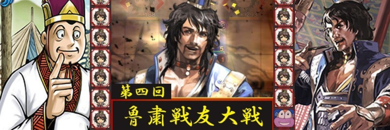 三国志大戦イベント 第四回 魯粛戦友大戦 画像