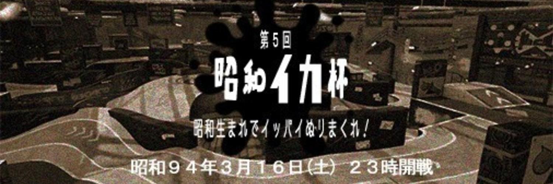 スプラトゥーン2イベント 第5回 昭和イカ杯 画像