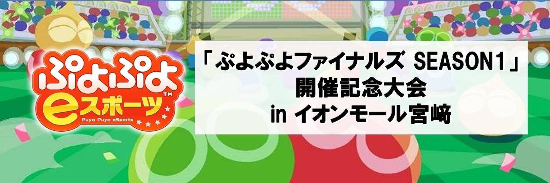 ぷよぷよシーズン 「ぷよぷよファイナルズ」開催記念大会 in イオンモール宮崎 画像