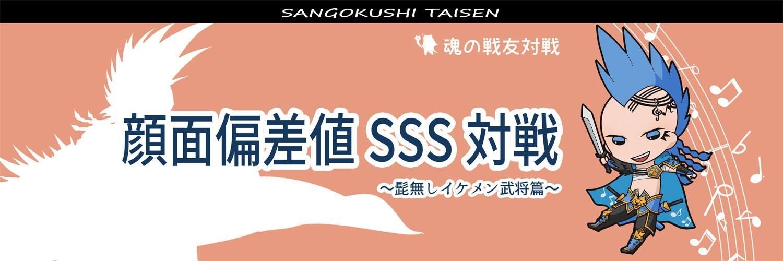 三国志大戦イベント 【3/24】顔面偏差値SSS対戦 ~髭無しイケメン武将篇~ 画像