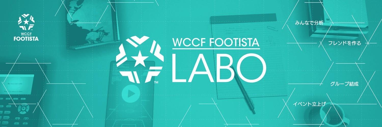 WCCF FOOTISTA 2019イベント 第1回XXX杯(サンプル) 画像
