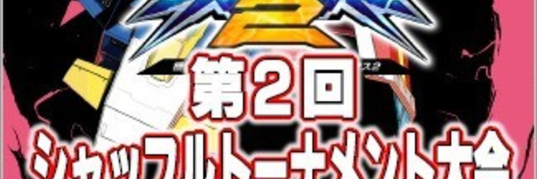 機動戦士ガンダム エクストリームバーサス2イベント GAMESPOT21第2回シャッフルトーナメント大会 画像