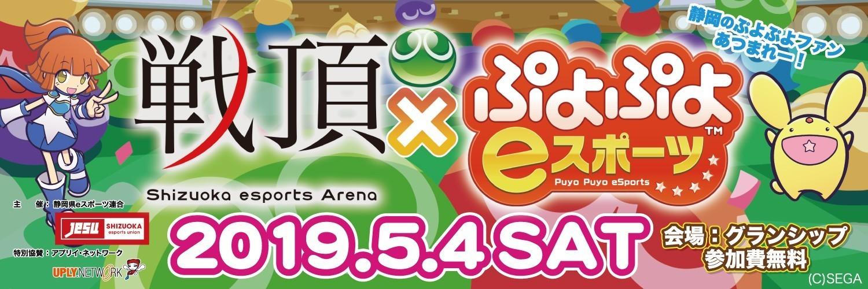 ぷよぷよシーズン 戦頂×ぷよぷよeスポーツ4月12日(金)エントリー開始! 画像