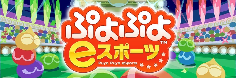 ぷよぷよeスポーツ第1回四国大会