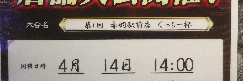 三国志大戦イベント 第1回 赤羽駅前店 ぐっちー杯 画像