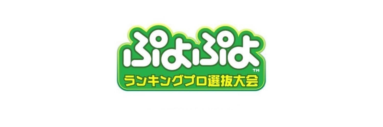 ぷよぷよシーズン ぷよぷよランキングポイント season 2 画像