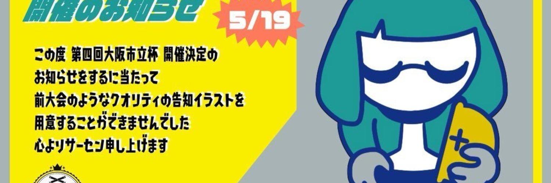 スプラトゥーン2イベント 第四回大阪市立杯 画像