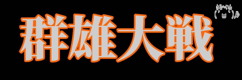 三国志大戦イベント 群雄大戦 画像